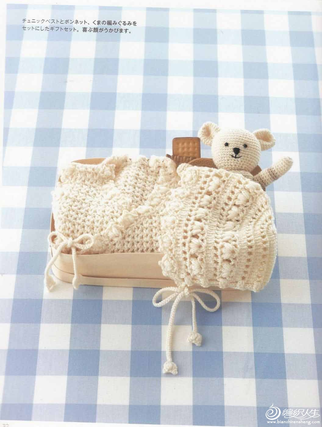 Happy crochet time for my baby_页面_34.jpg