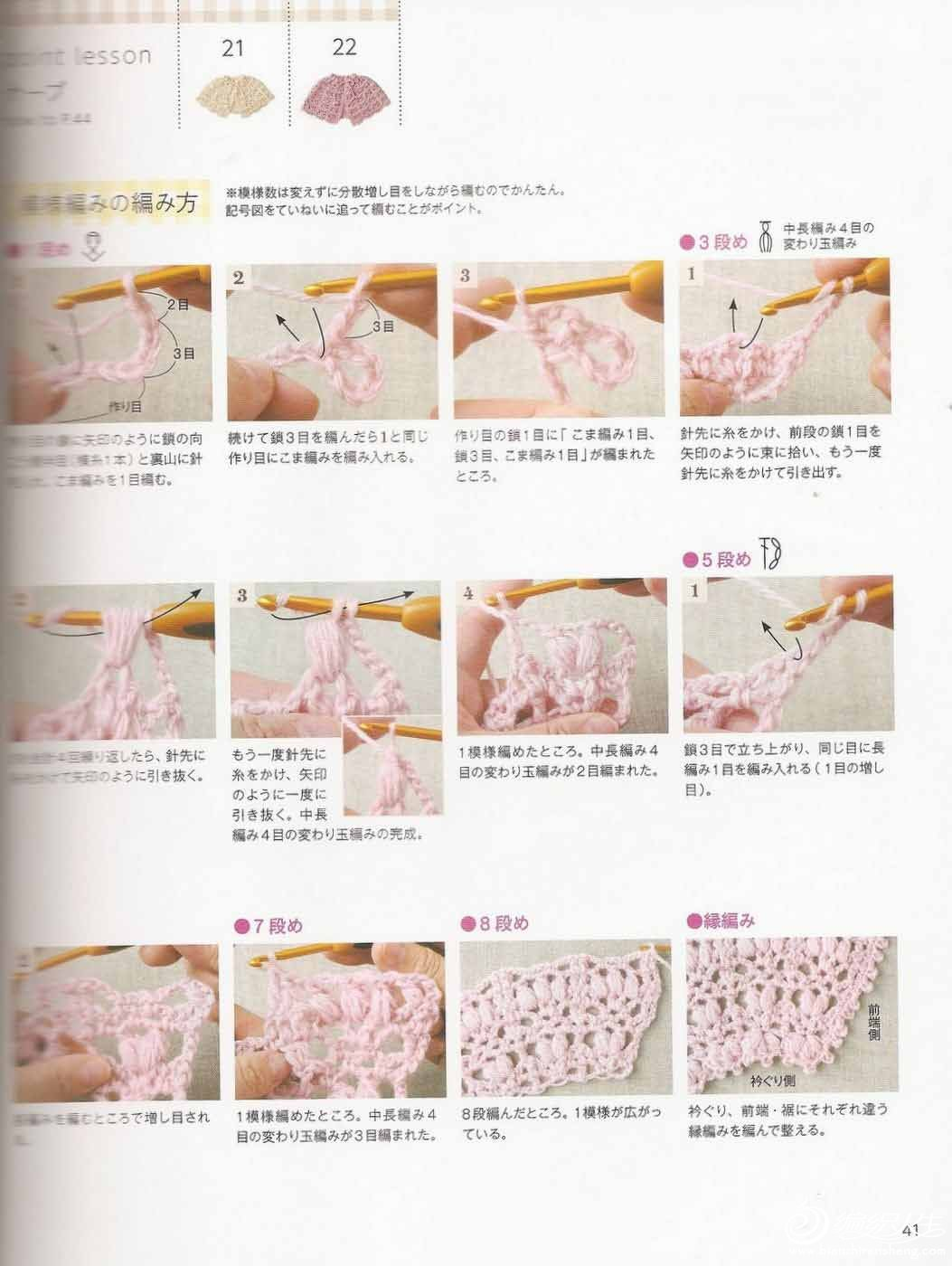 Happy crochet time for my baby_页面_43.jpg