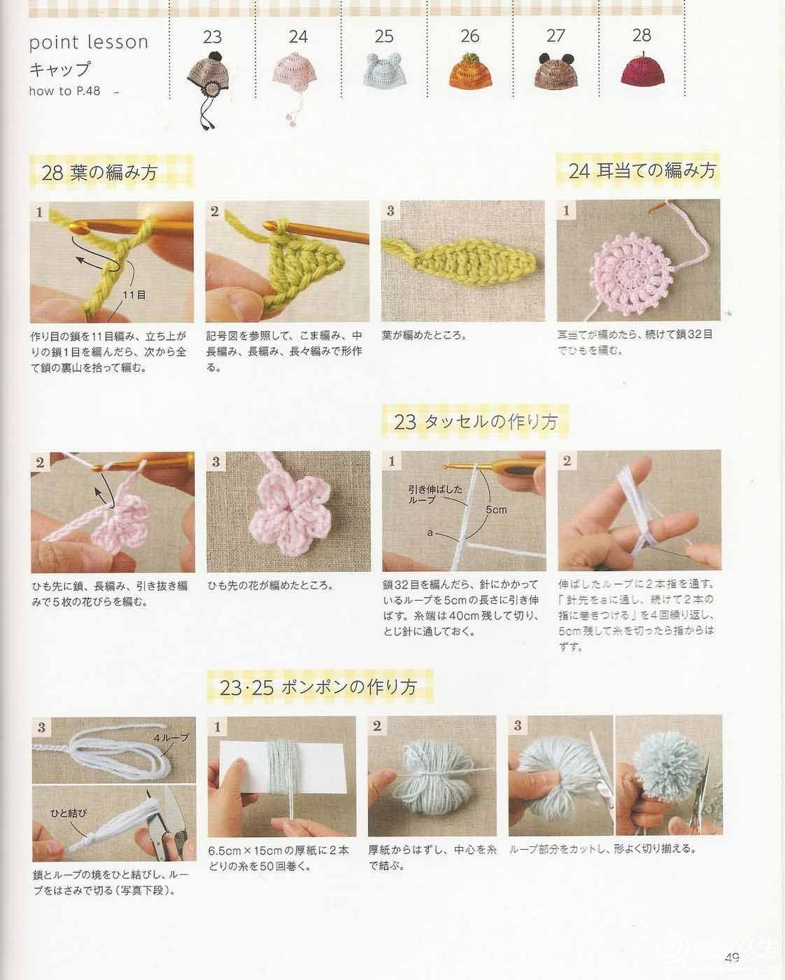 Happy crochet time for my baby_页面_51.jpg