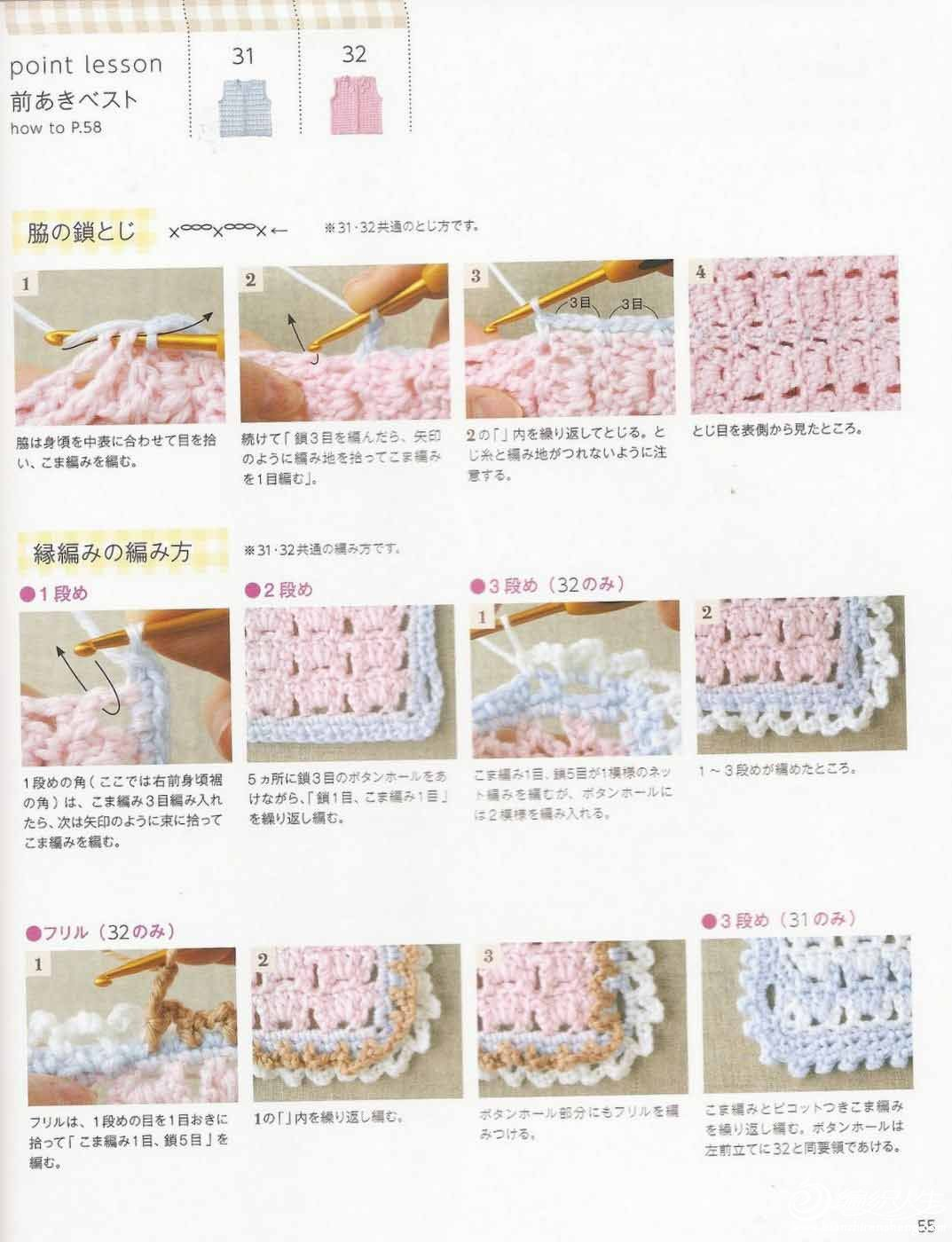 Happy crochet time for my baby_页面_57.jpg
