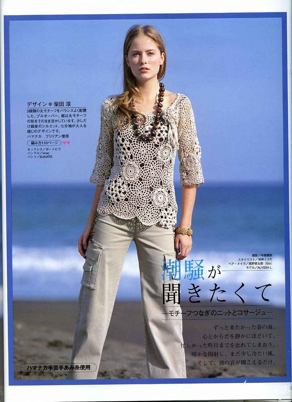 Keito Dama 133 2007 Spring (14).jpg