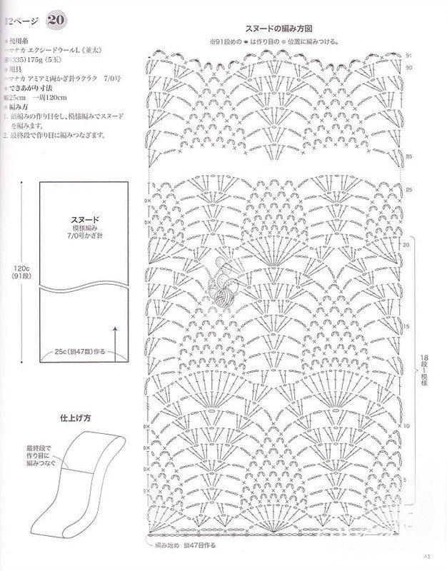 红菠萝围脖01.jpg
