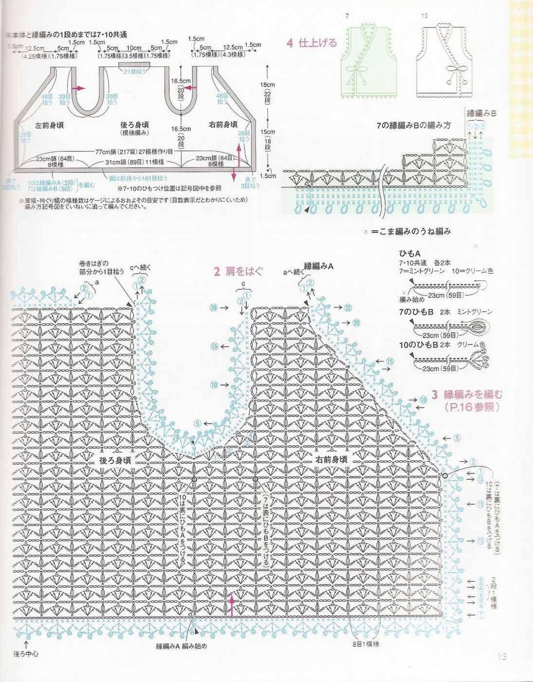 河合真弓+++一周宝贝可爱小件-17.jpg