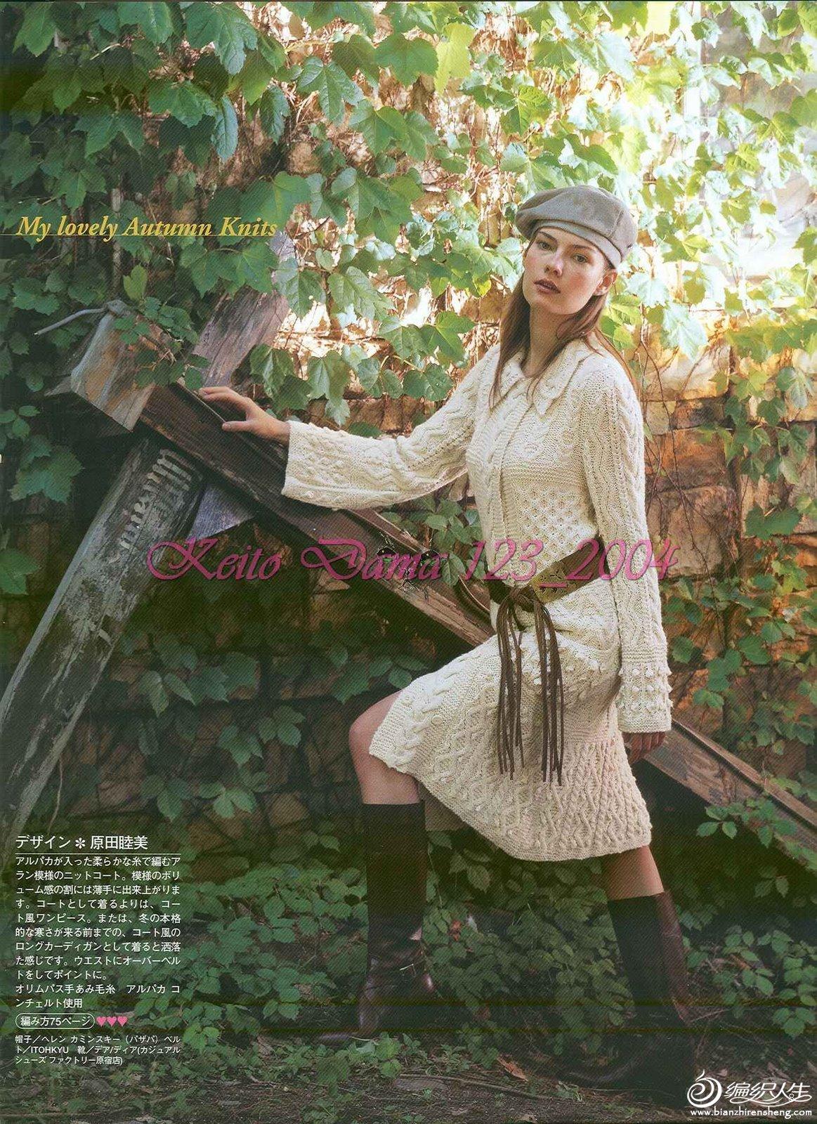 Keito Dama 123_2004 007.jpg
