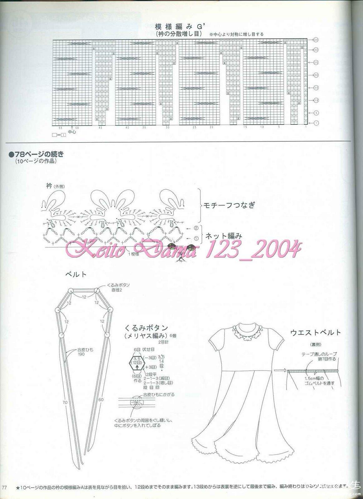 Keito Dama 123_2004 061.jpg