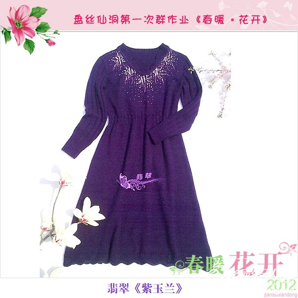 翡翠-紫玉兰1.jpg