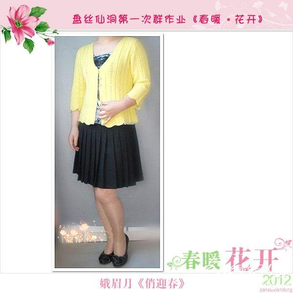 娥眉月-俏迎春2.jpg