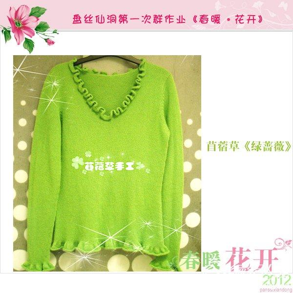 苜蓿草-绿蔷薇1.jpg