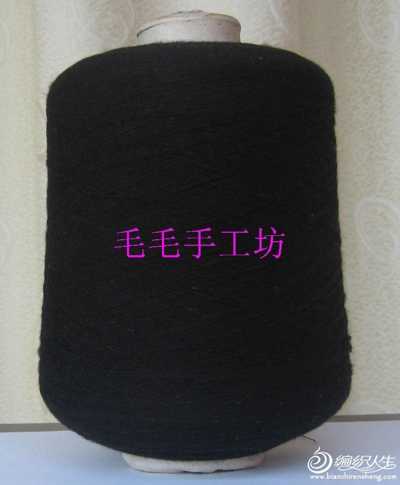 丝羊绒黑色.jpg
