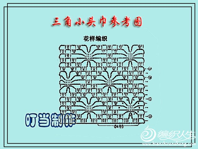 头巾参考图_副本.jpg
