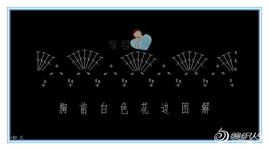 胸前花边图解_副本.jpg