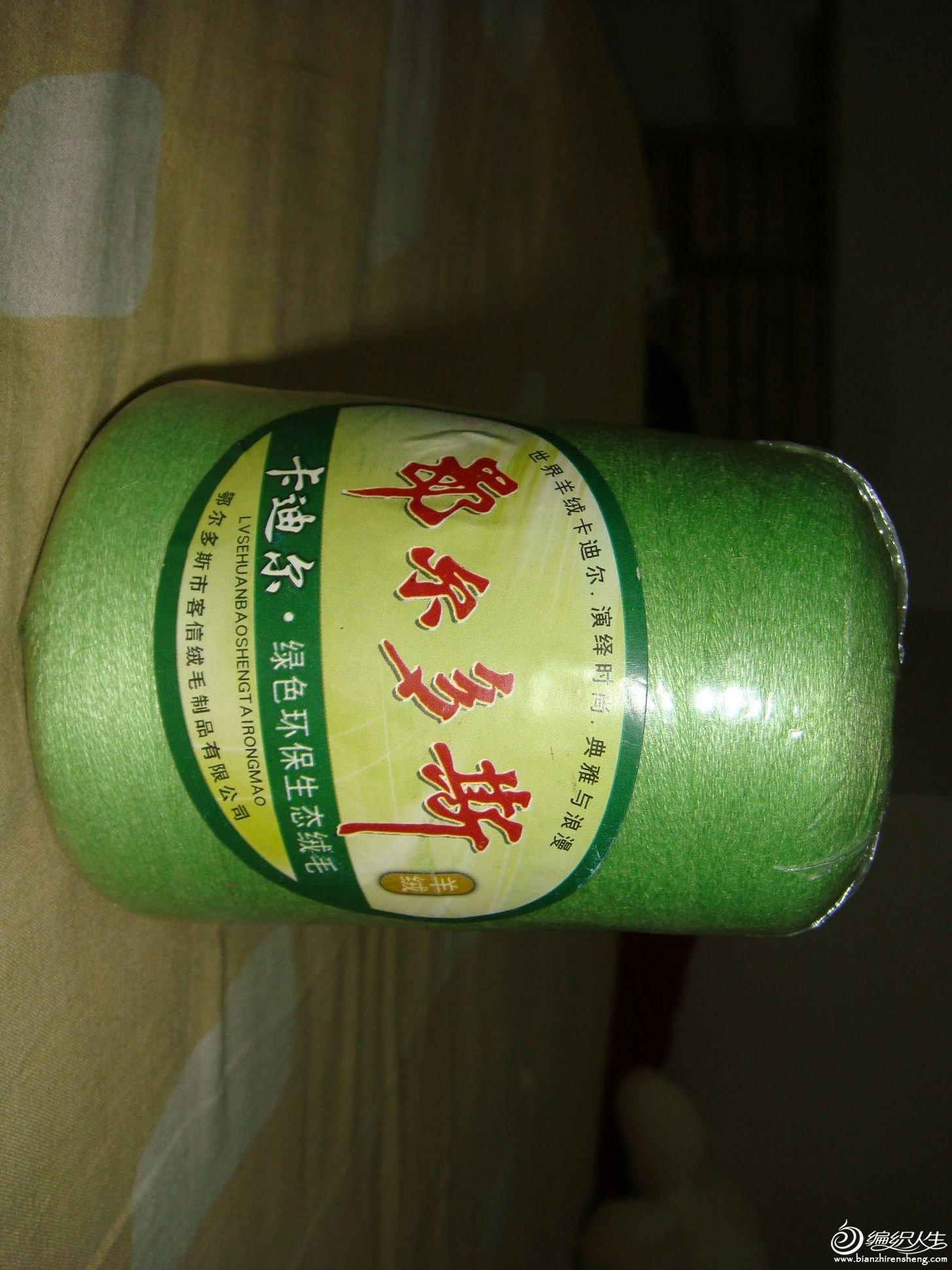 卡迪尔羊绒绿色 半斤 25元