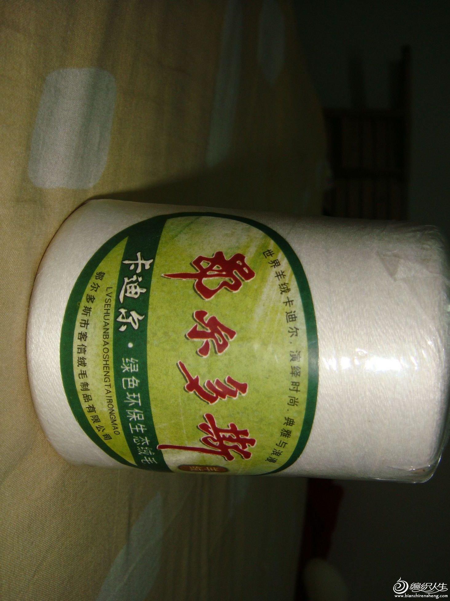 卡迪尔羊绒白色 半斤 25元
