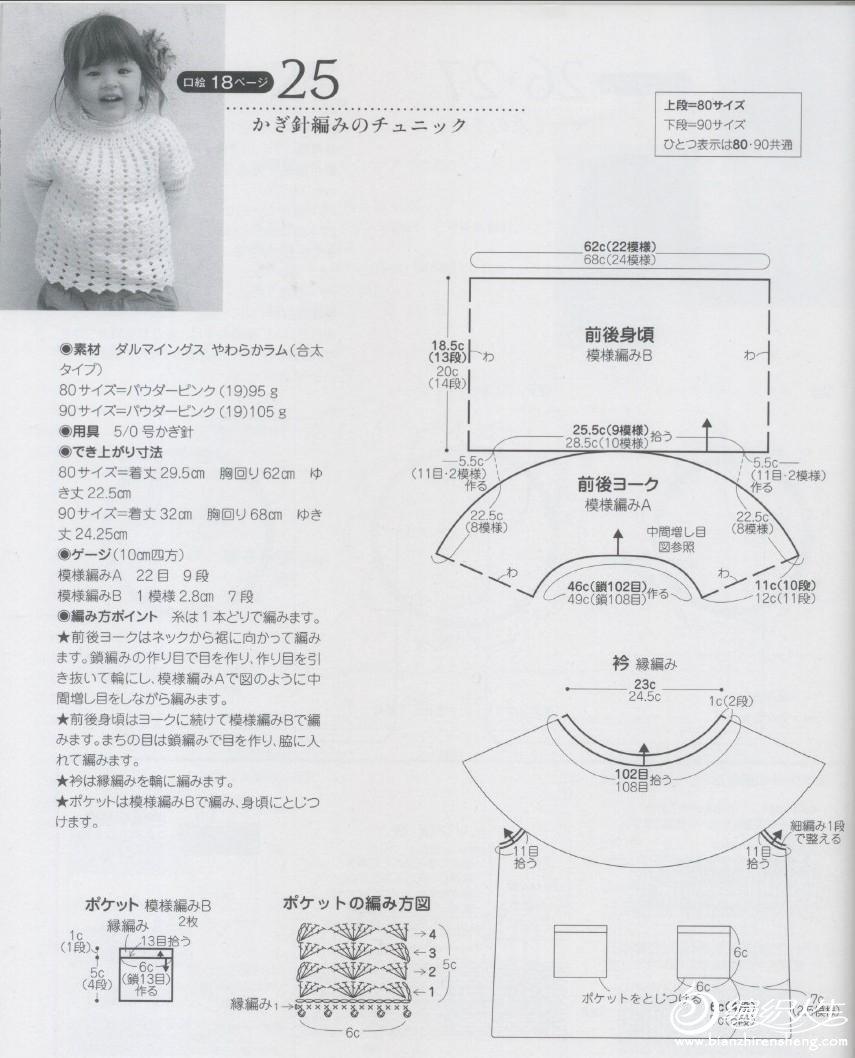 小钩衣1-1.jpg