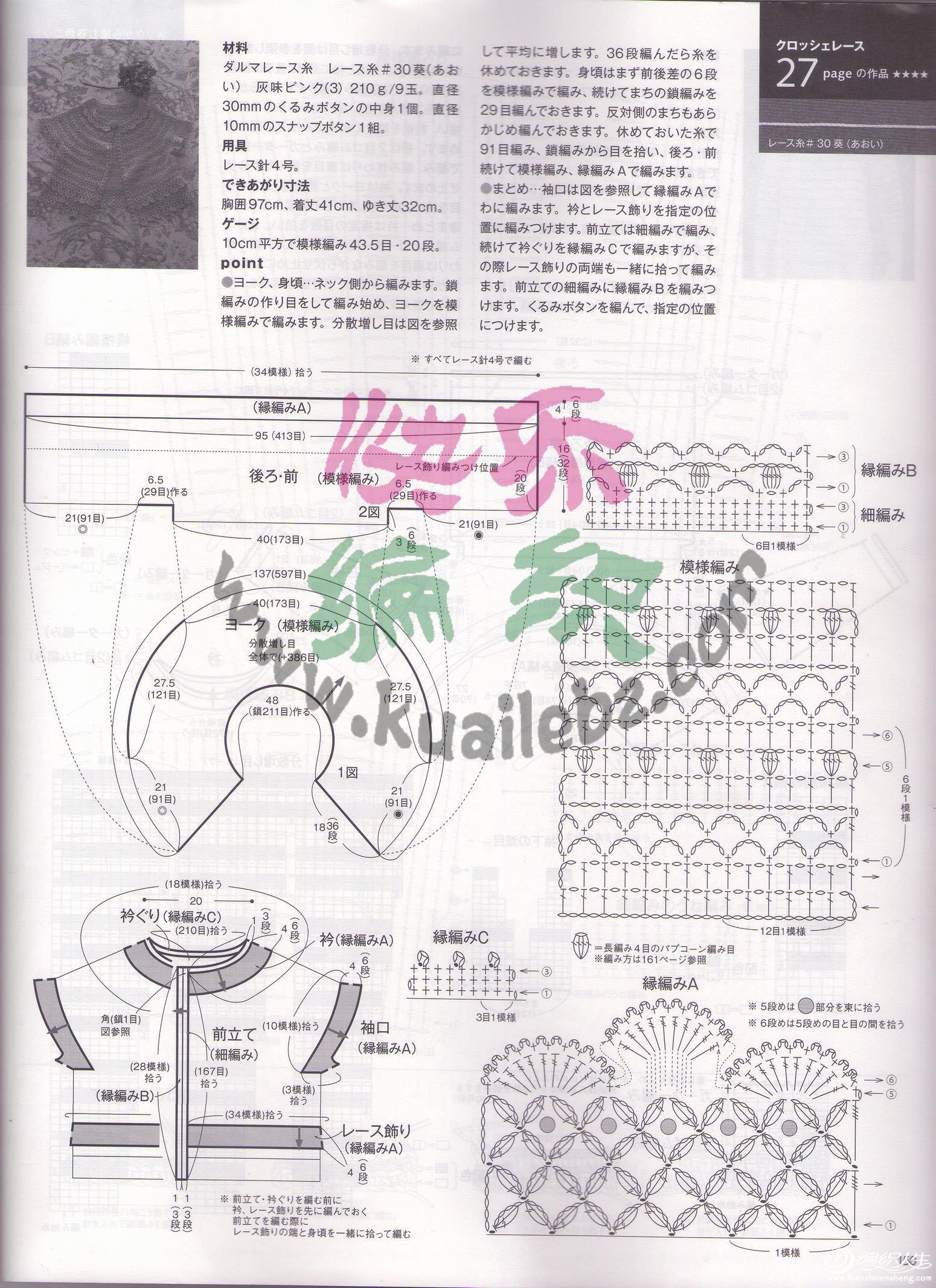 2012毛线球春号最新编织书籍(快乐编织首发)17 拷贝.jpg