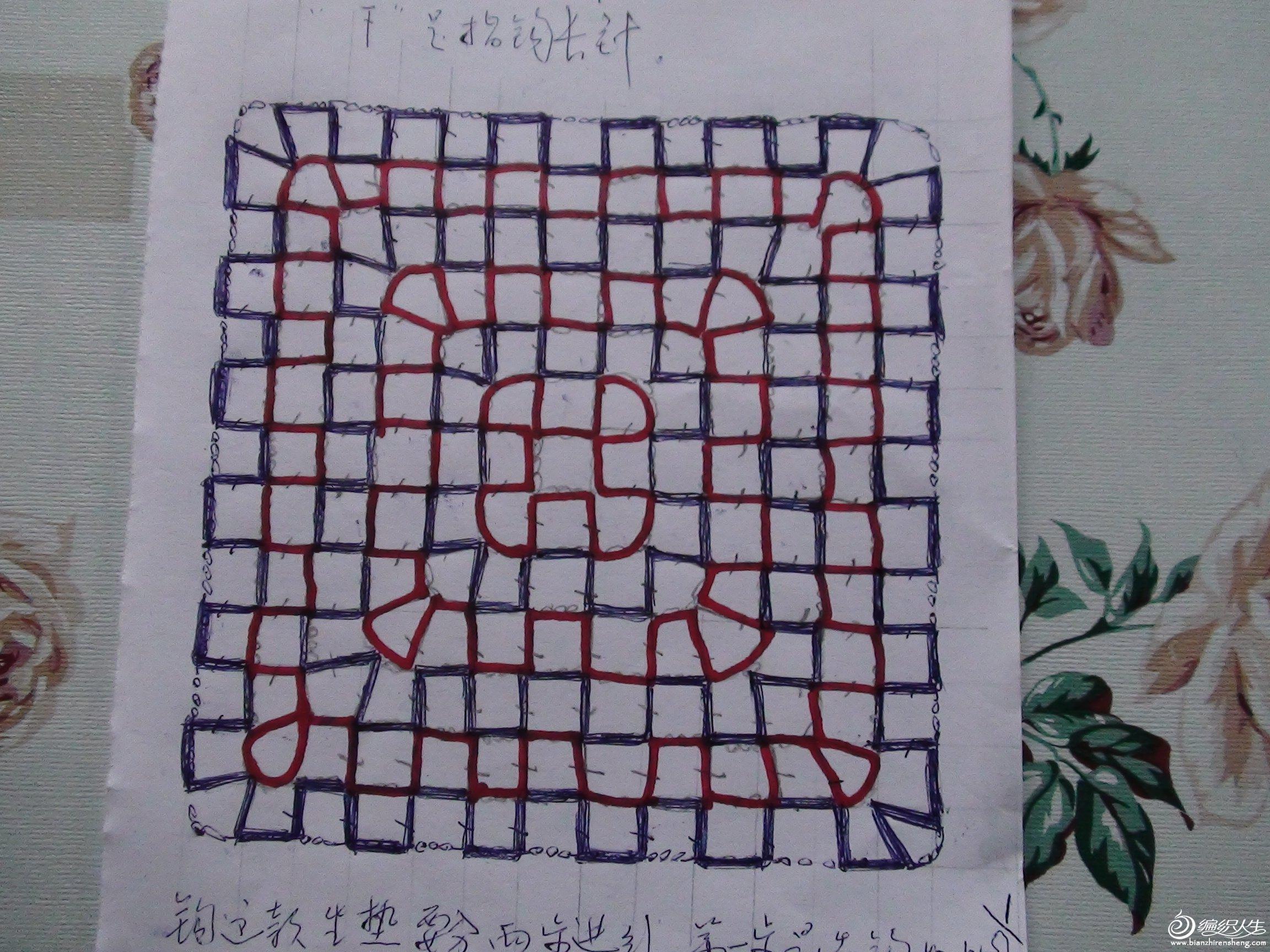 第二步钩织图
