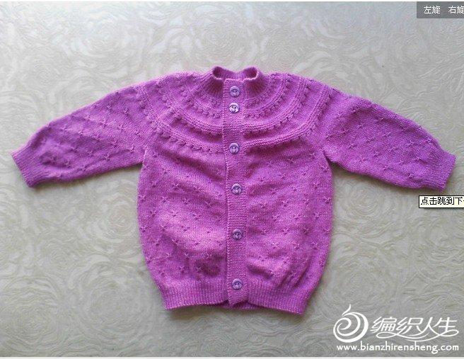 紫色毛衣.jpg