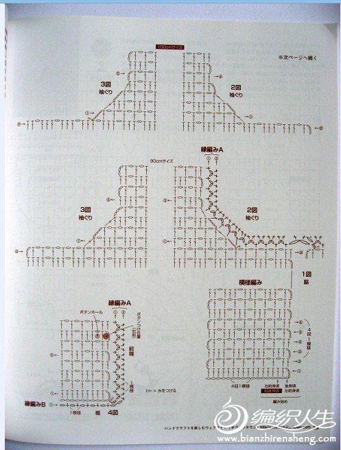 男款马甲图纸2