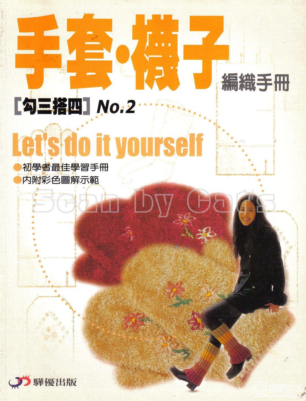 《勾三搭四No.2-手套袜子编织手册》.jpg