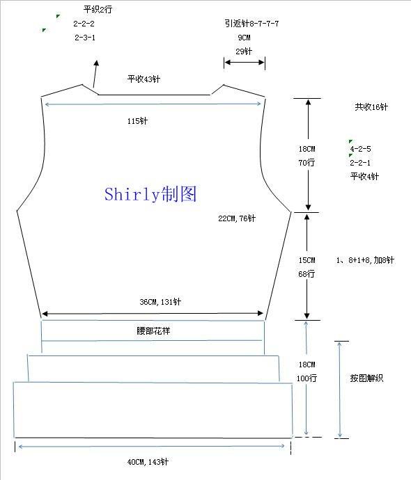 后片织法.JPG