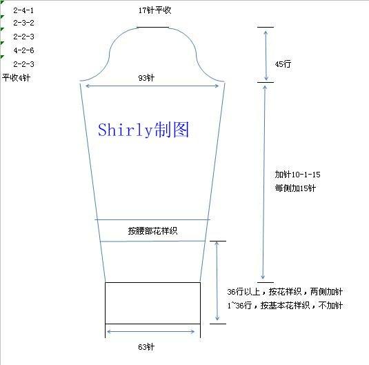 袖片织法.JPG