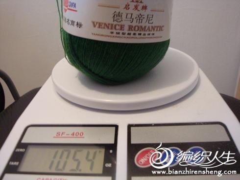 32、启发德马帝尼羊绒型绒线正绿很漂亮共500克50元,很柔软.JPG