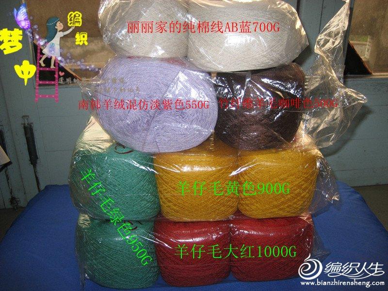 丽丽家线,AB纯棉=25元每斤,混仿=30元每斤,竹纤维羊毛=30元每斤,羊仔毛=20元每斤,.jpg