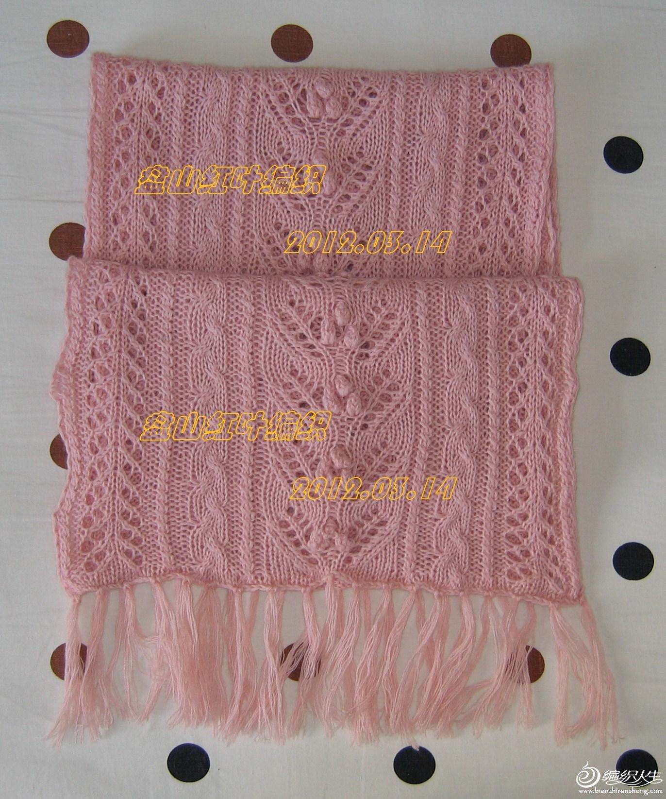 粉色蕾丝围巾.JPG