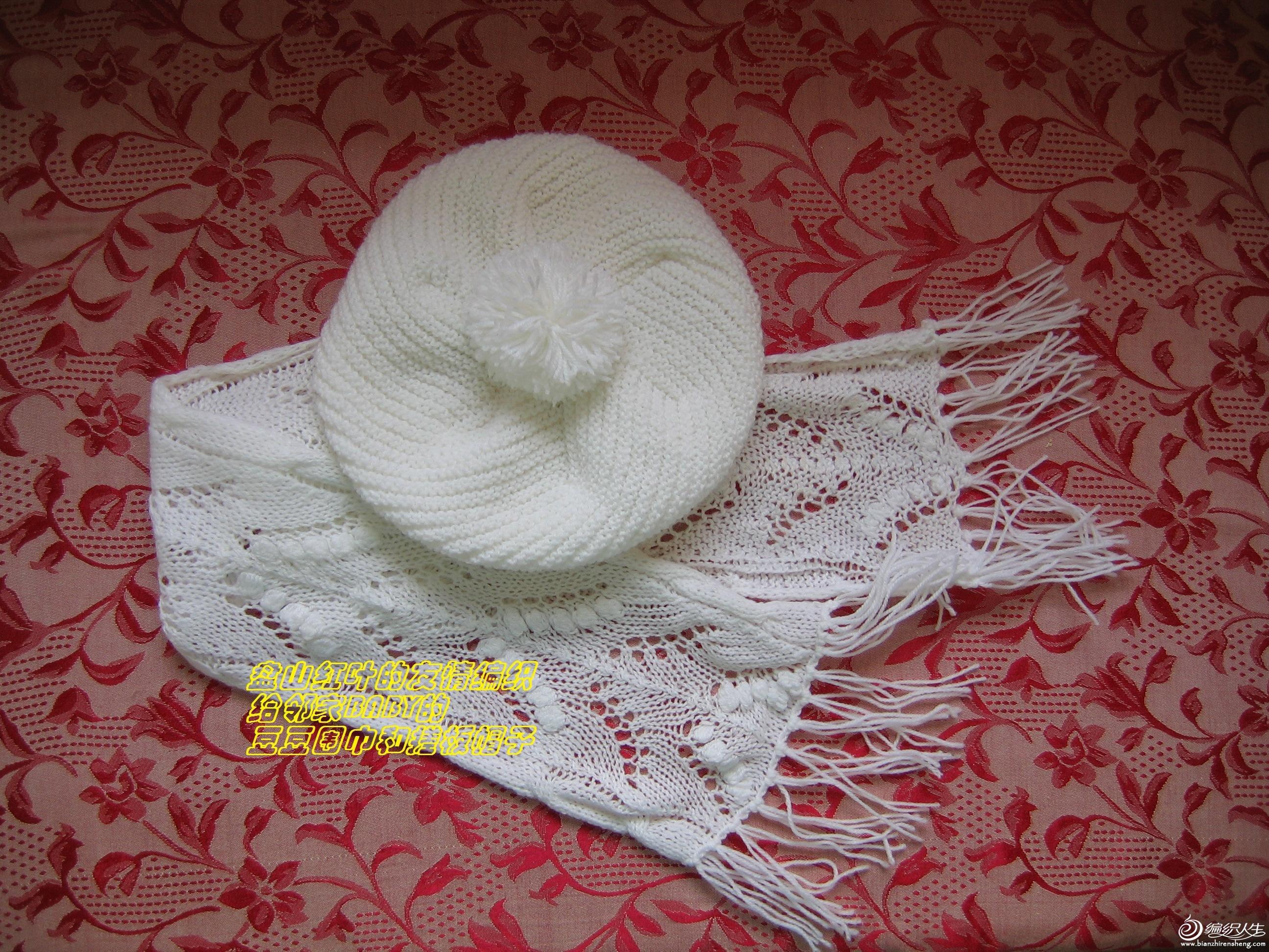 邻家BB的豆豆围巾和搓板帽子.jpg