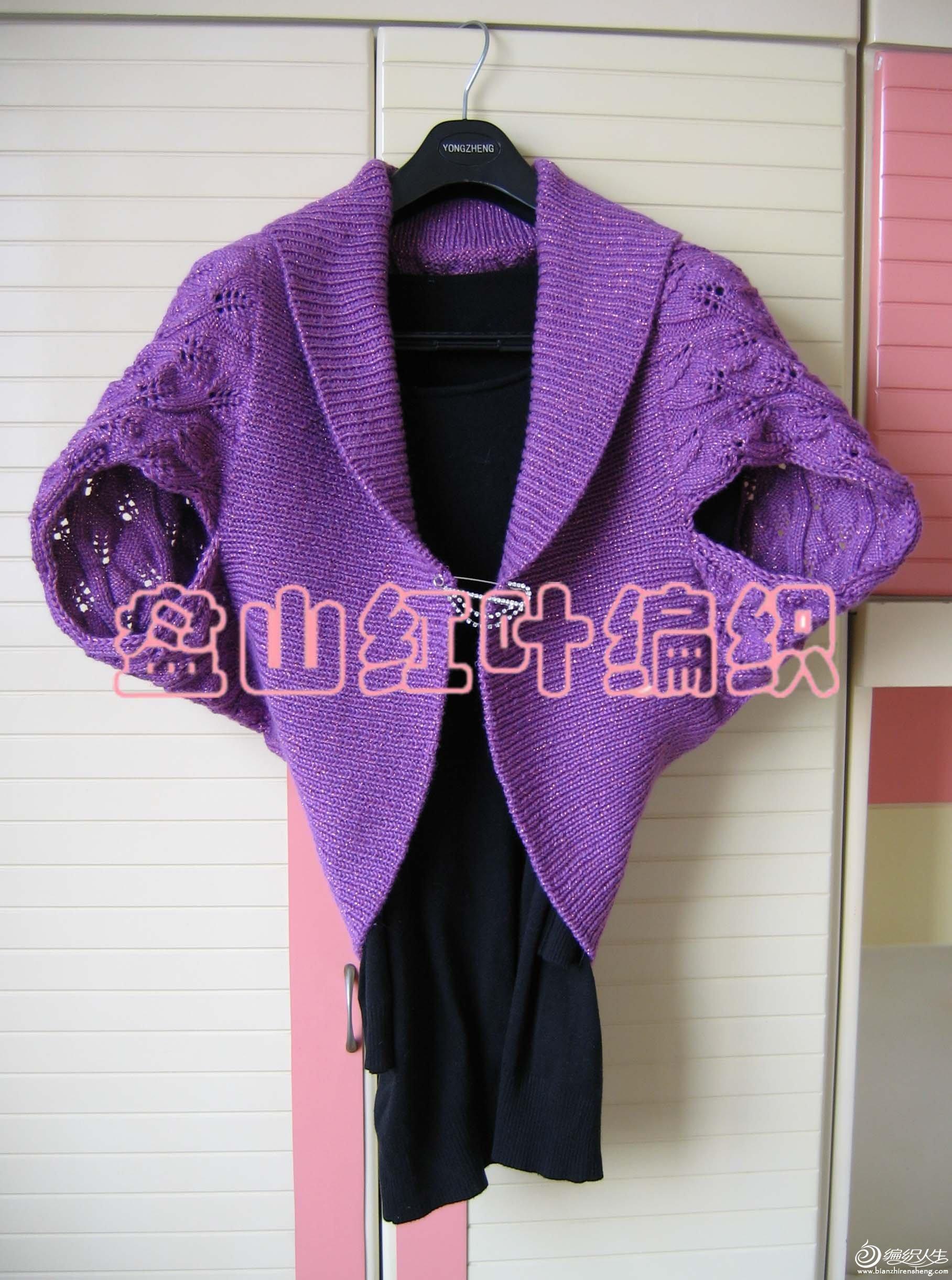 紫色披肩完成 副本.jpg