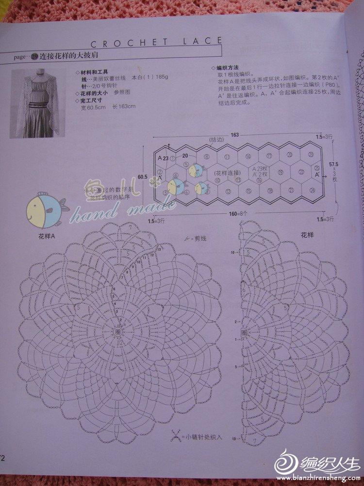 六角菠萝斗篷背心1.jpg