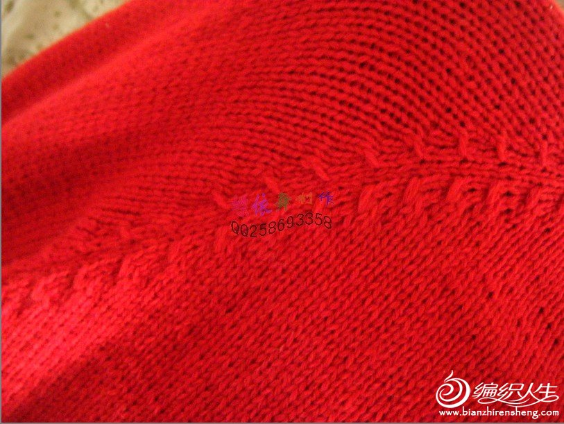 蓝红配色毛衣袖身缝合处.jpg