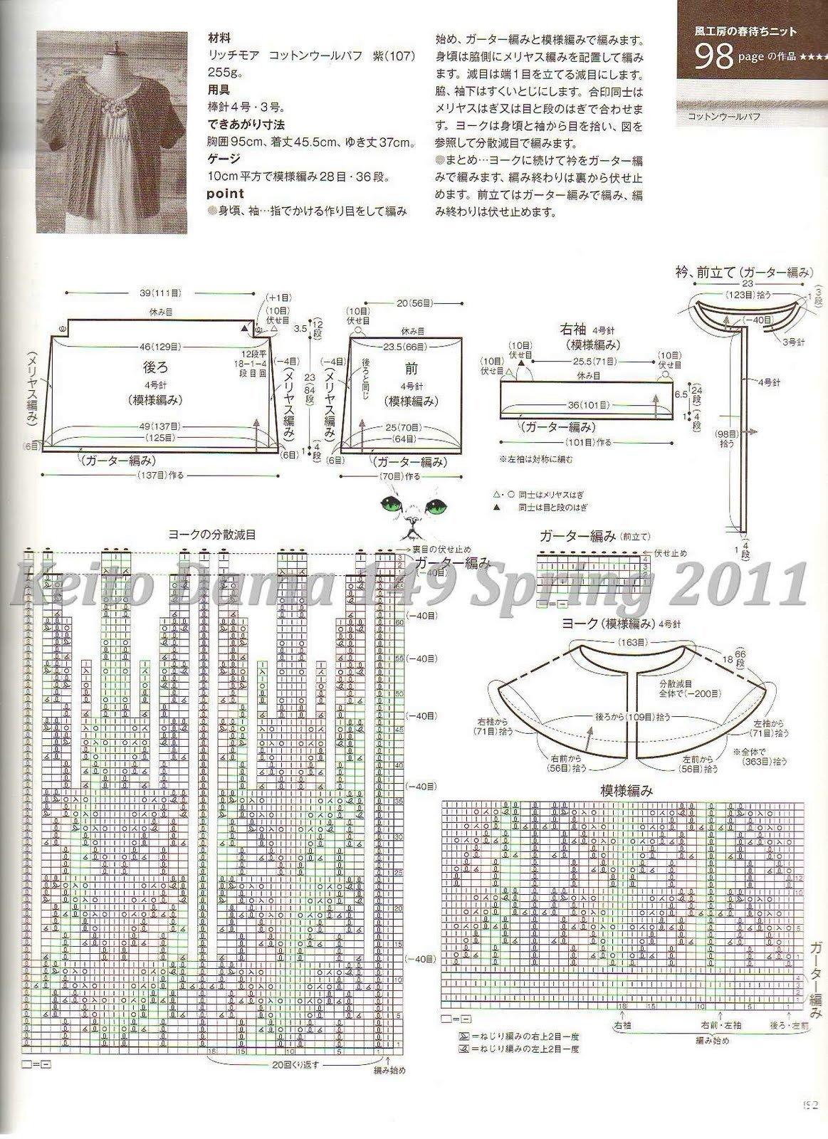 Keito Dama 149 Spring 2011148.jpg