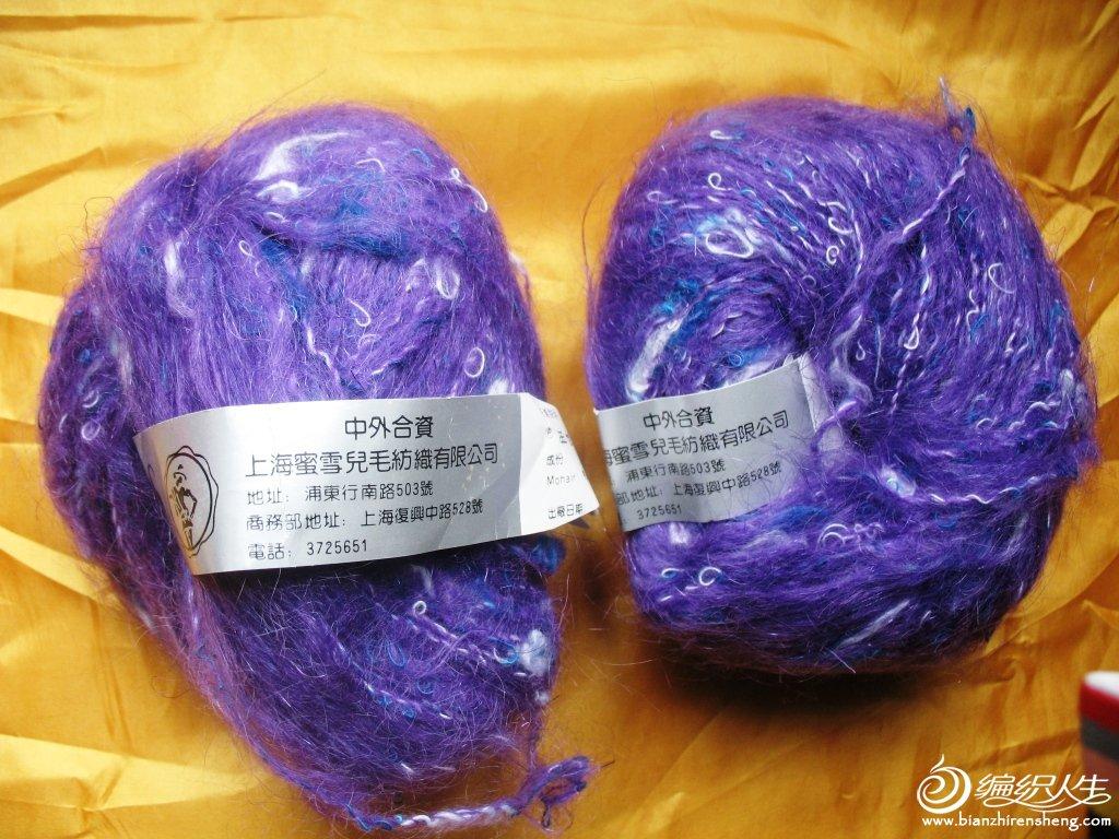 紫色马海.JPG