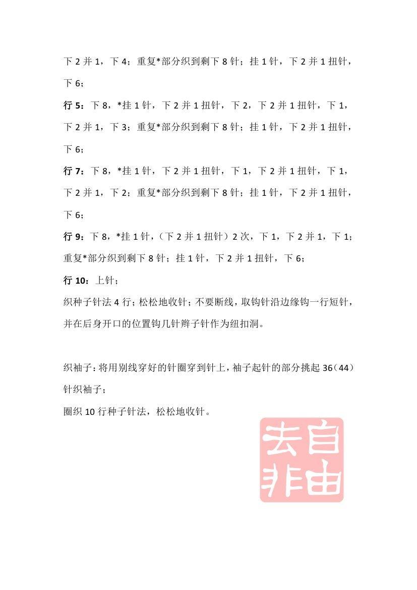 蕾丝宝宝裙0004.jpg
