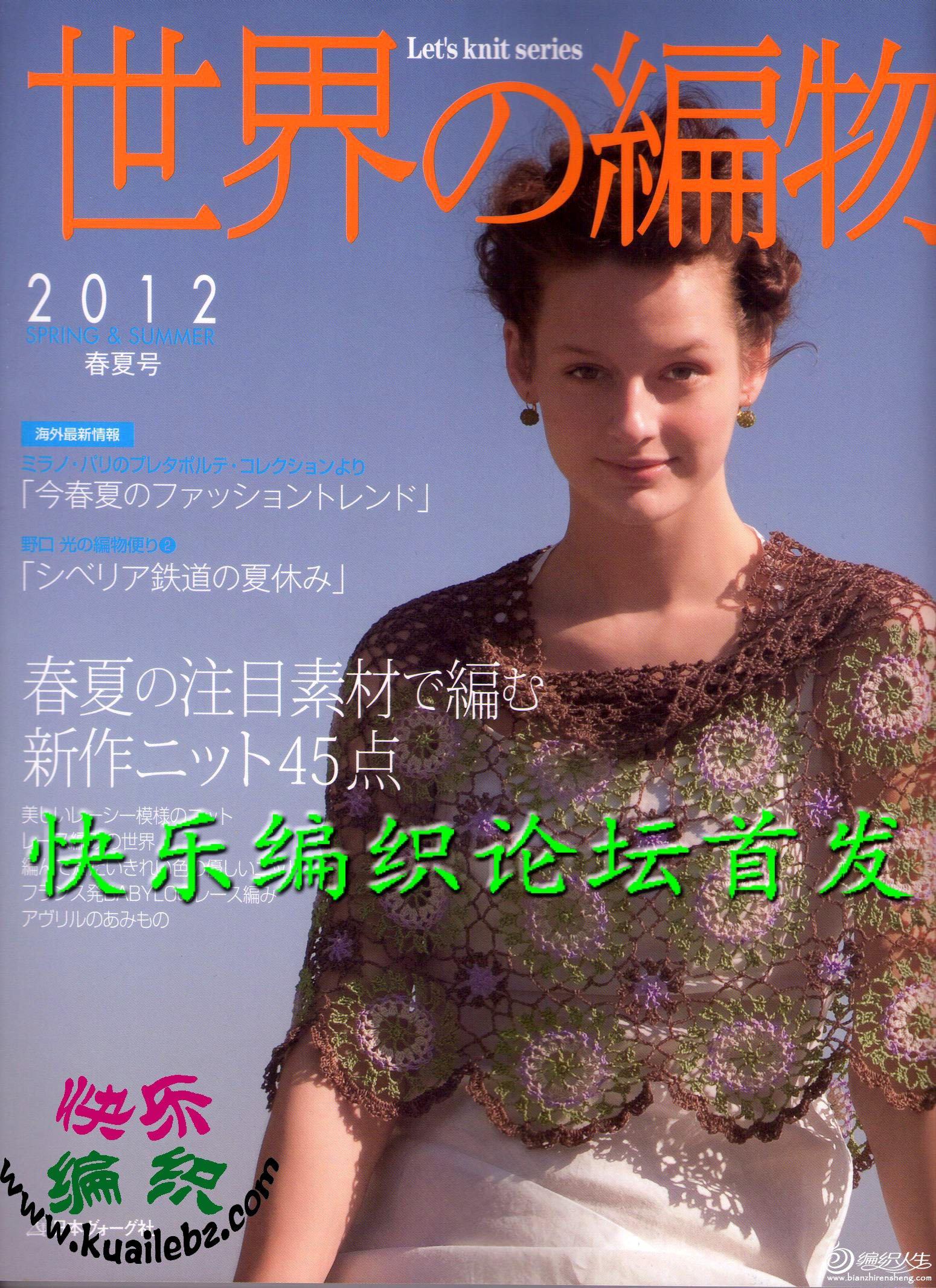 2012世界编物春夏编织书籍(快乐编织首发)1 拷贝.jpg