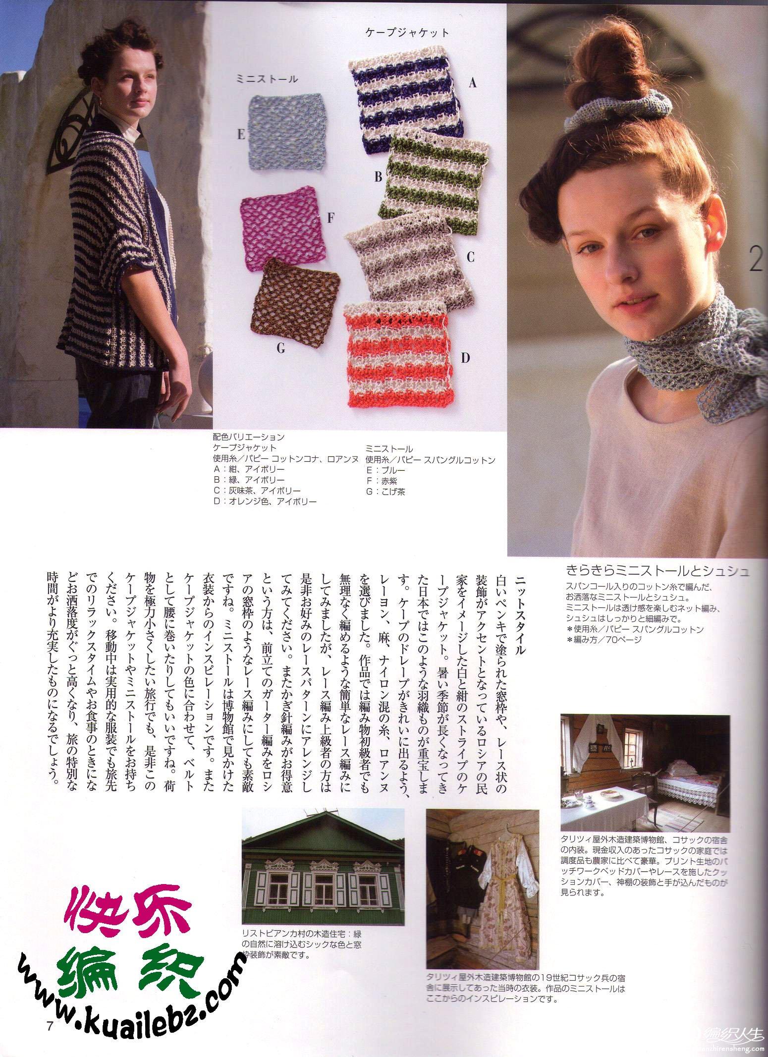 2012世界编物春夏编织书籍(快乐编织首发)3 拷贝.jpg