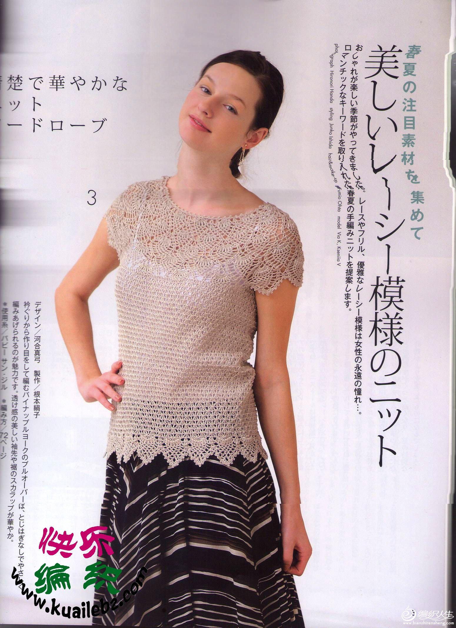 2012世界编物春夏编织书籍(快乐编织首发)4 拷贝.jpg