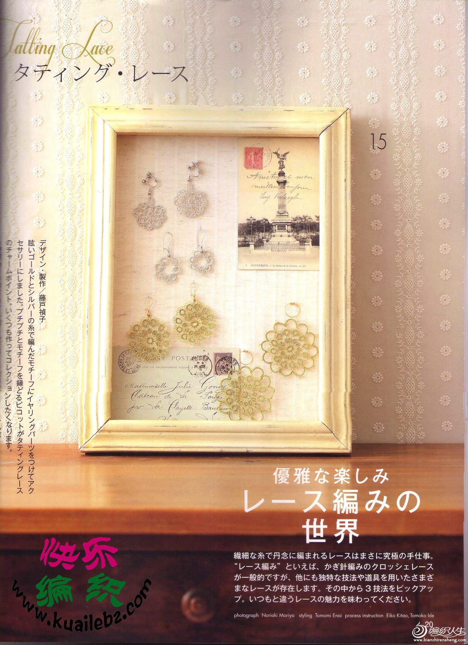 2012世界编物春夏编织书籍(快乐编织首发)16 拷贝.jpg