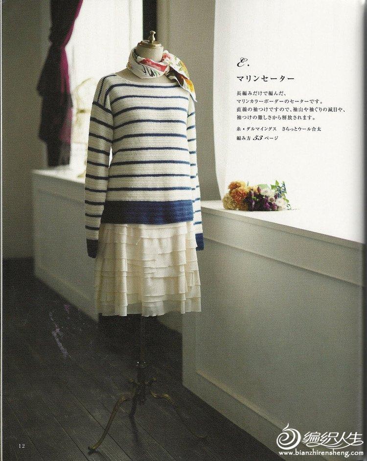 條紋衫01.jpg