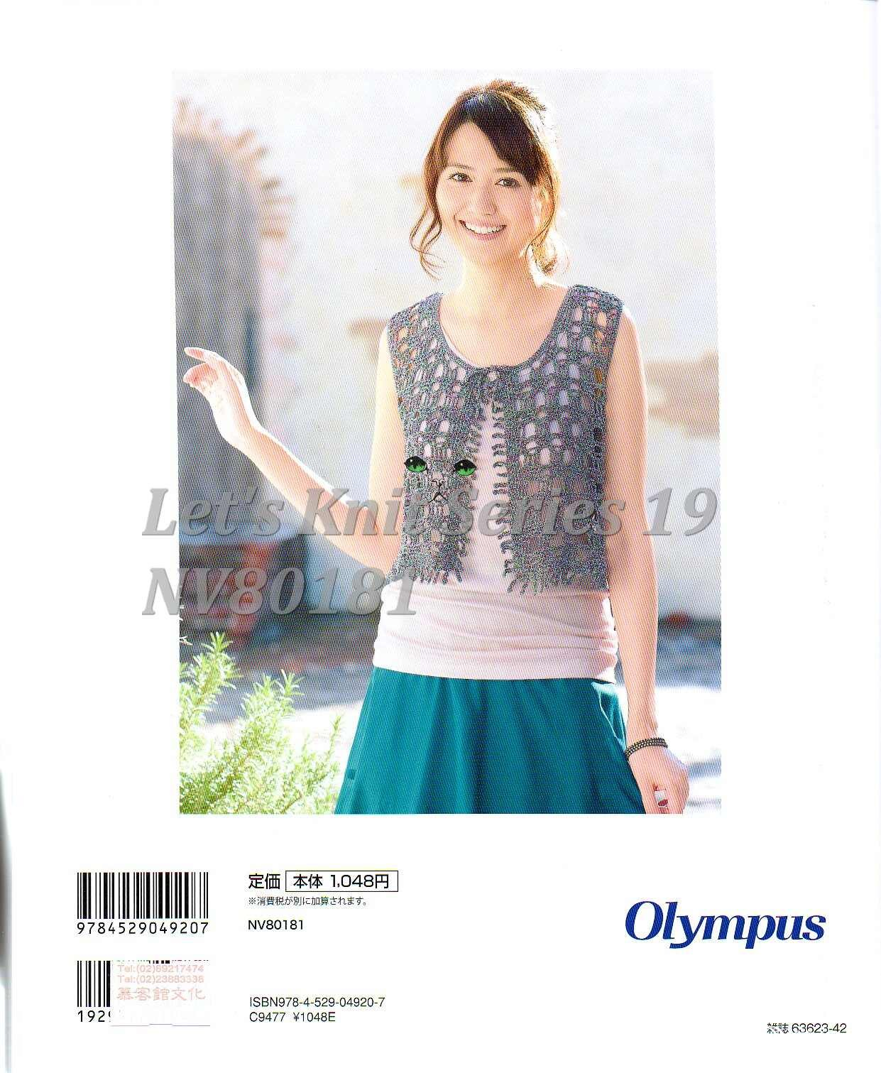 Let\'s Knit Series 19 NV80181197.jpg