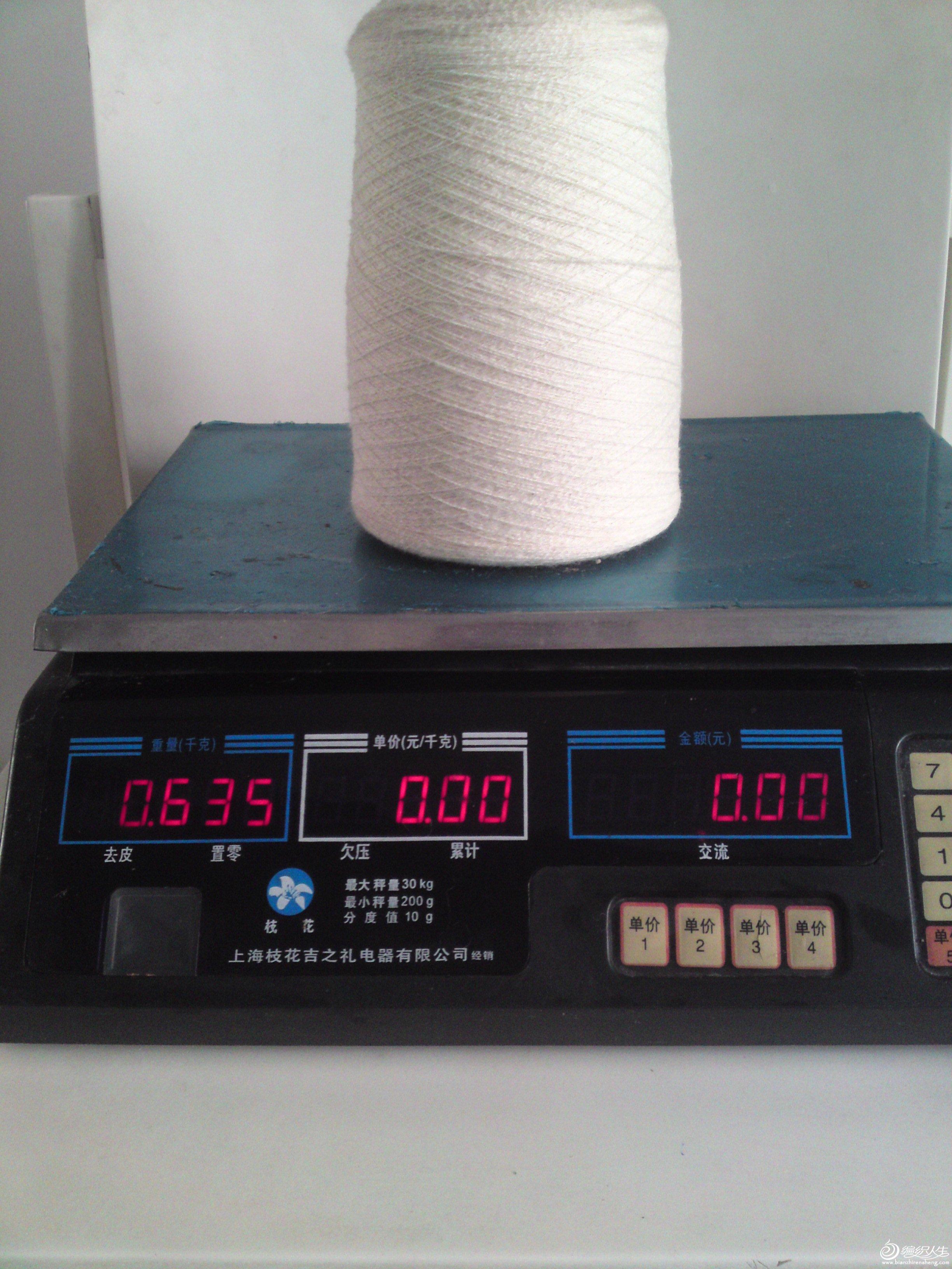 一根全羊毛一根弹力丝,较细,和貂绒,羊毛合织非常不错,30元/斤