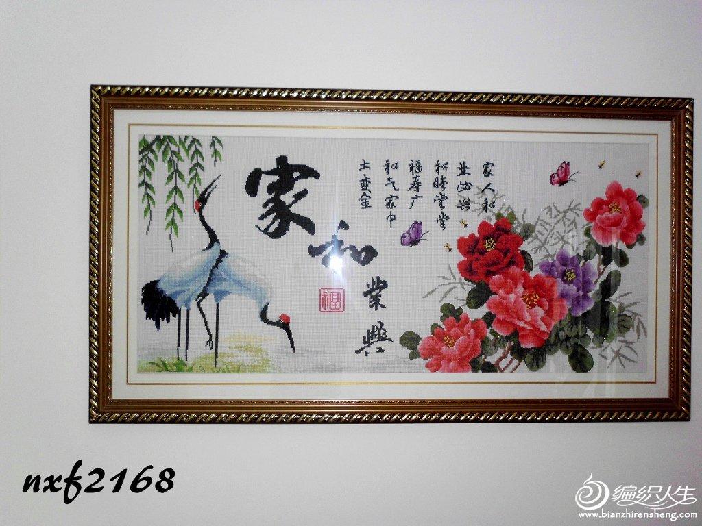 手工diy俱乐部 69 十字绣作品秀 69 25天完工的 家和业兴 仙鹤版