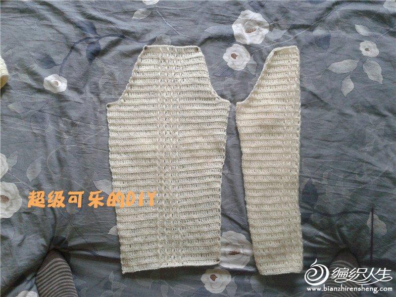 袖子,缝合前和缝合后