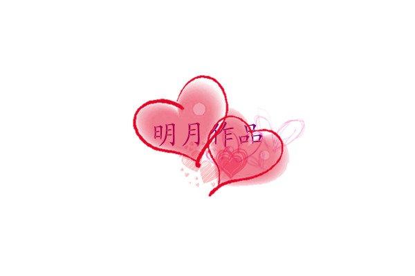 未命名_副本心形水印.jpg