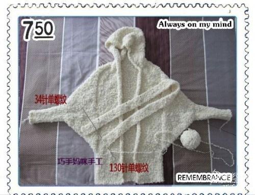 【巧手妈咪】-----白雪-----披风版外套