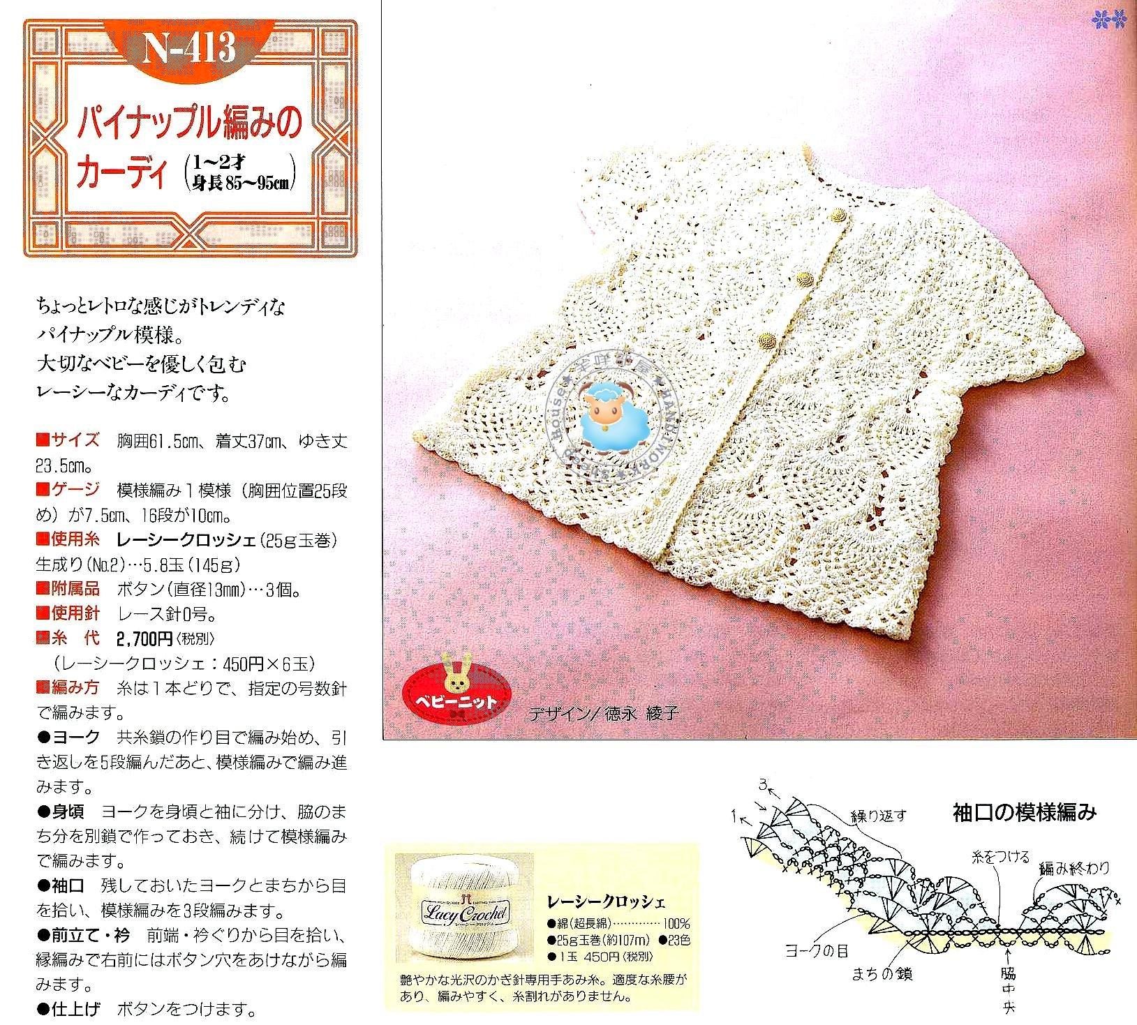 鳳梨花樣短袖開襟上衣--1.jpg