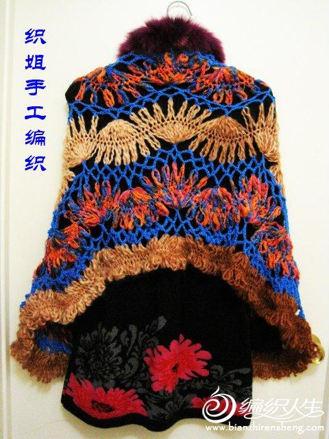 织姐手工--花叉披肩 (1).jpg