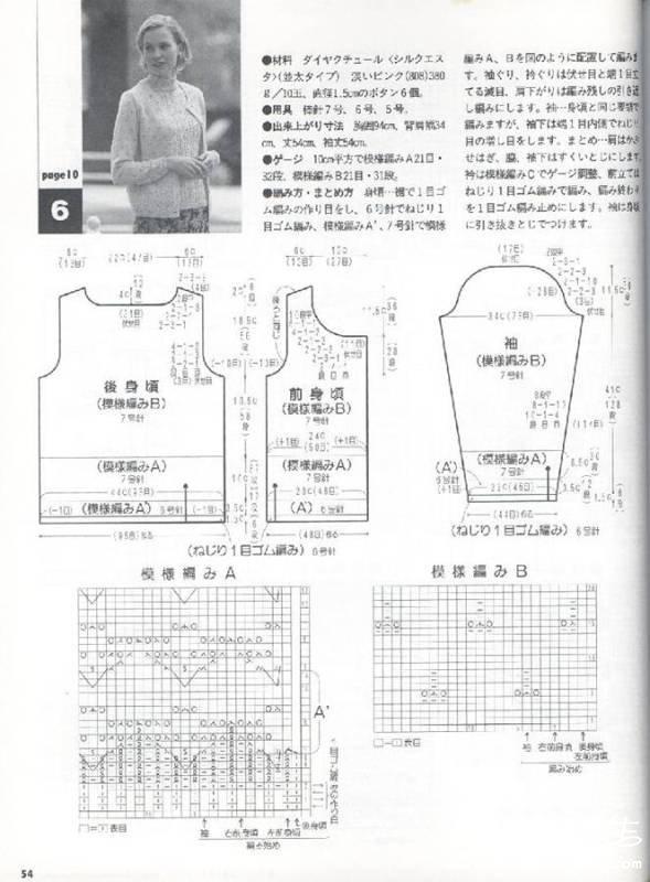 粉色开衫图解3.jpg