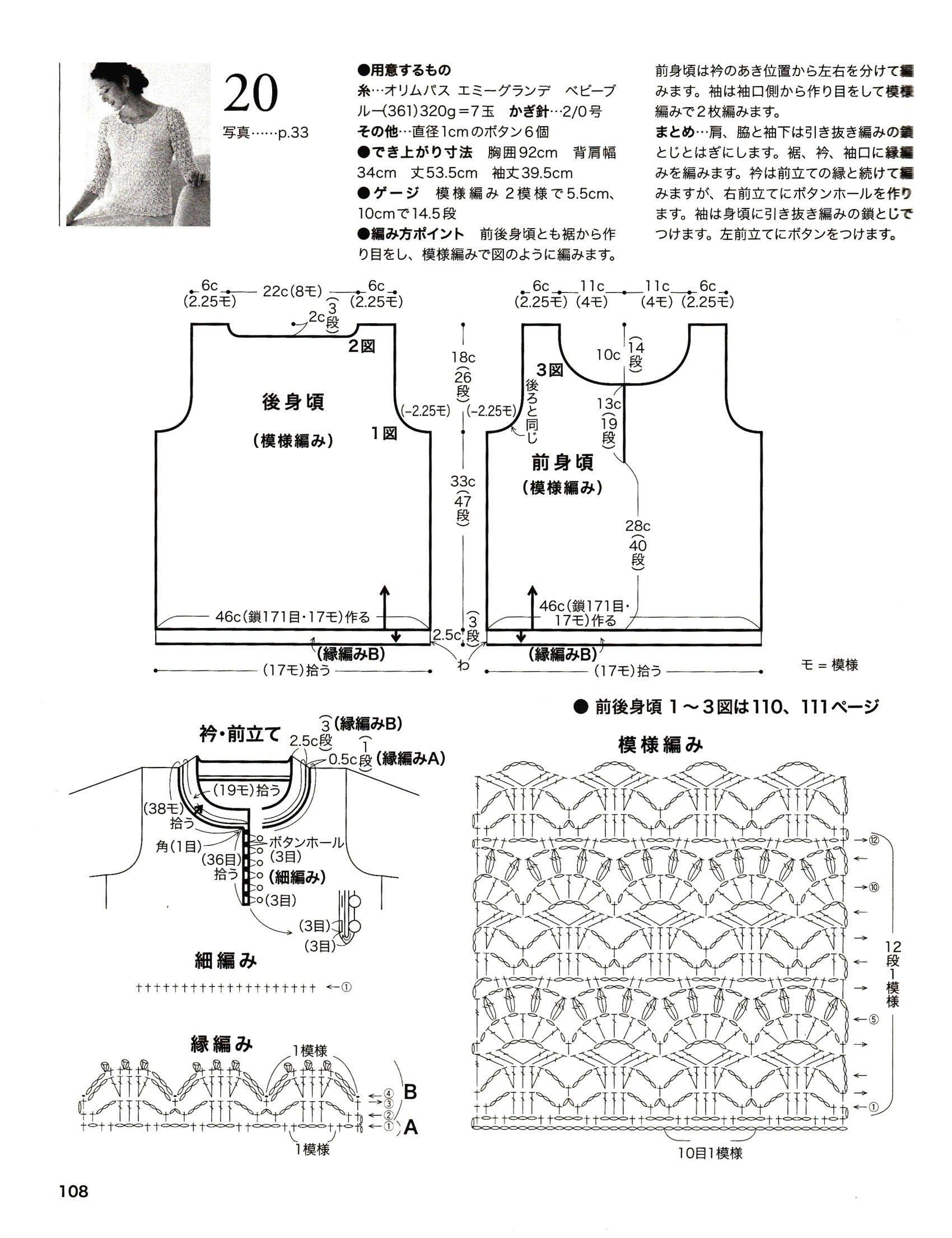 金葱衣7分袖图解1.jpg